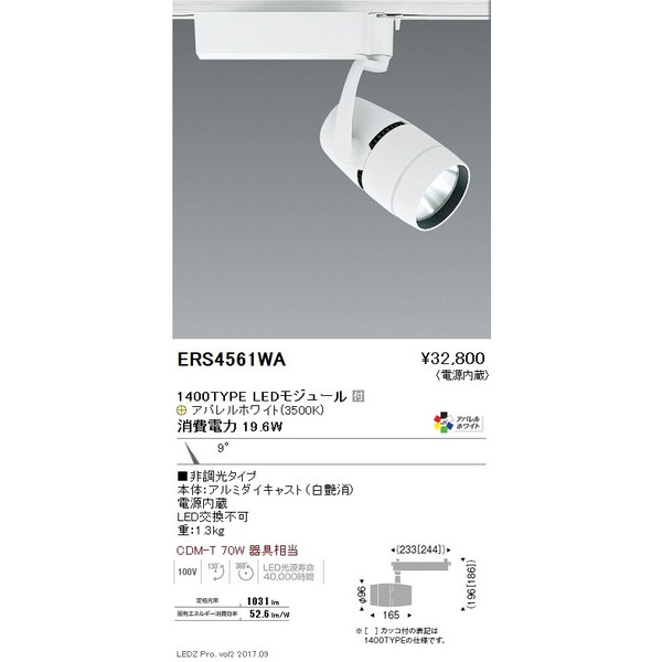 ENDO 遠藤照明 LEDスポットライト ERS4561WA
