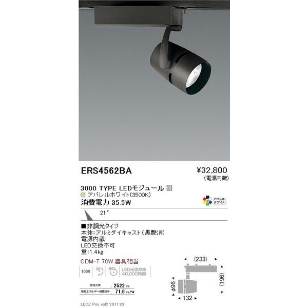 ENDO 遠藤照明 LEDスポットライト ERS4562BA