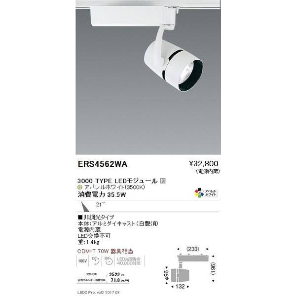 ENDO 遠藤照明 LEDスポットライト ERS4562WA