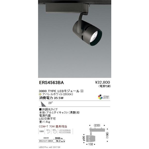 ENDO 遠藤照明 LEDスポットライト ERS4563BA