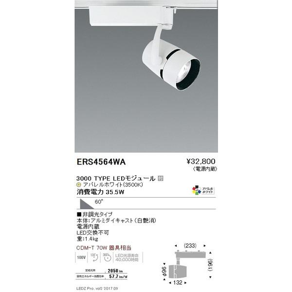 ENDO 遠藤照明 LEDスポットライト ERS4564WA