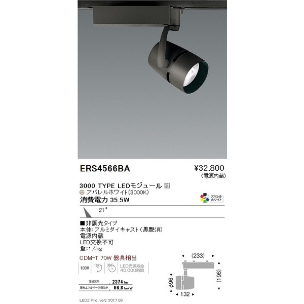ENDO 遠藤照明 LEDスポットライト ERS4566BA