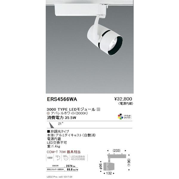 ENDO 遠藤照明 LEDスポットライト ERS4566WA