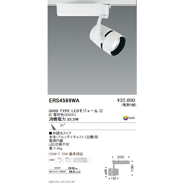 ENDO 遠藤照明 LEDスポットライト ERS4569WA