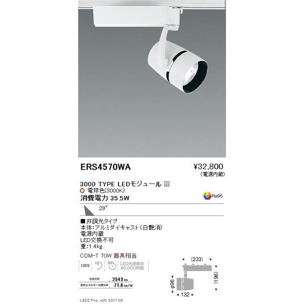 ENDO 遠藤照明 LEDスポットライト ERS4570WA