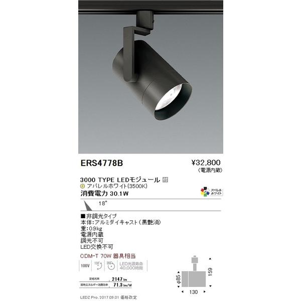 ENDO 遠藤照明 LEDスポットライト ERS4778B