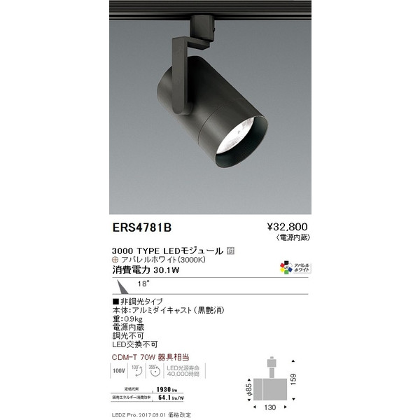 ENDO 遠藤照明 LEDスポットライト ERS4781B