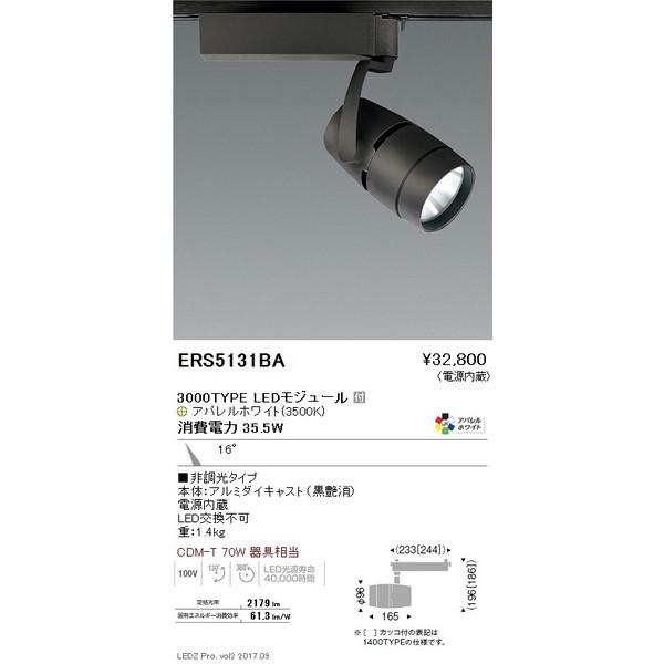 ENDO 遠藤照明 LEDスポットライト ERS5131BA