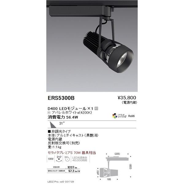 ENDO 遠藤照明 LEDスポットライト ERS5300B