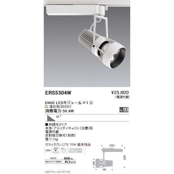 ENDO 遠藤照明 LEDスポットライト ERS5304W