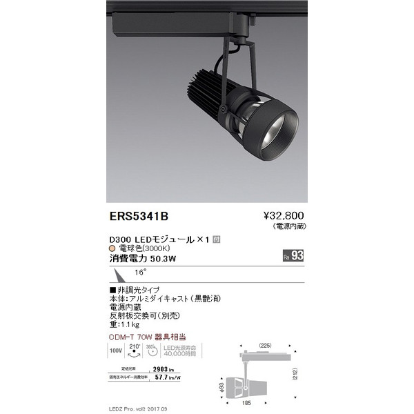 ENDO 遠藤照明 LEDスポットライト ERS5341B