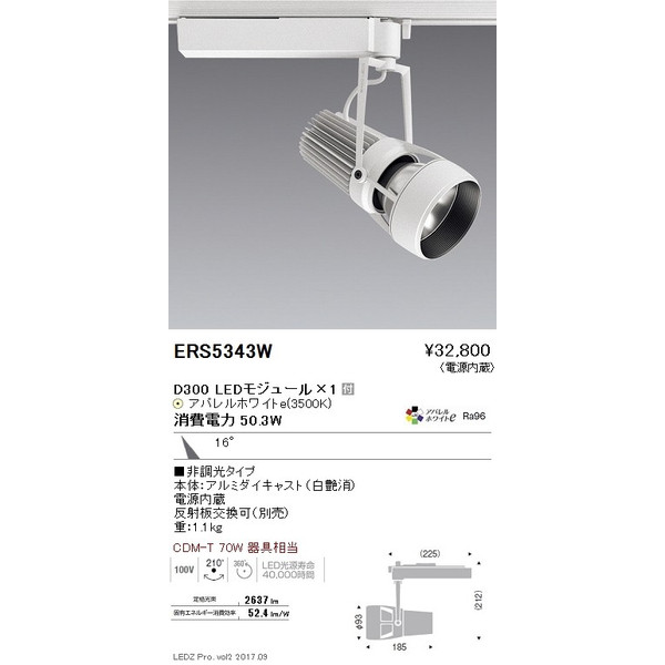 ENDO 遠藤照明 LEDスポットライト ERS5343W
