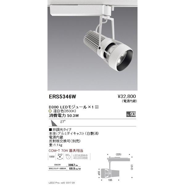 ENDO 遠藤照明 LEDスポットライト ERS5346W
