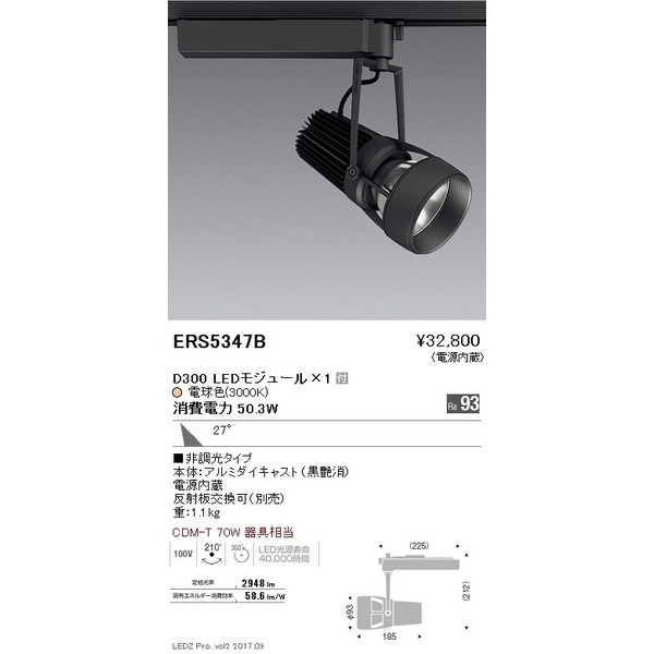 ENDO 遠藤照明 LEDスポットライト ERS5347B