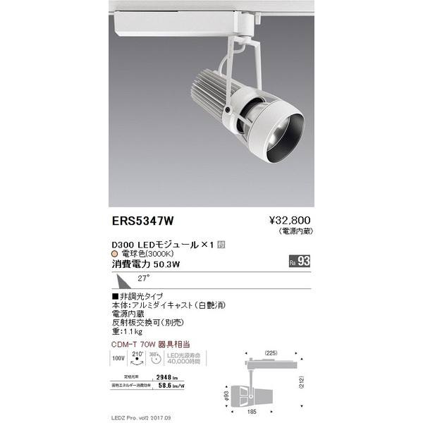 ENDO 遠藤照明 LEDスポットライト ERS5347W