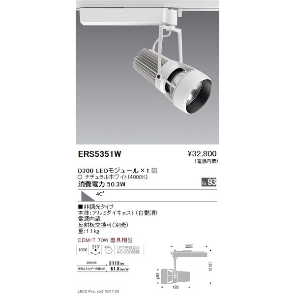 ENDO 遠藤照明 LEDスポットライト ERS5351W