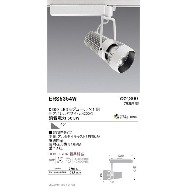 ENDO 遠藤照明 LEDスポットライト ERS5354W