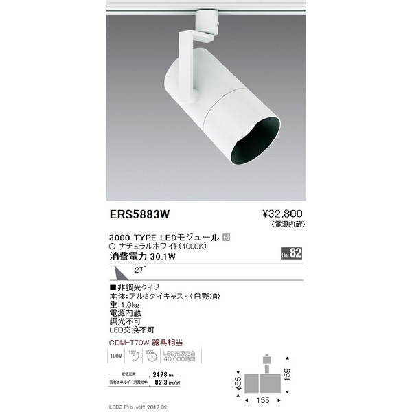 ENDO 遠藤照明 LEDスポットライト ERS5883W