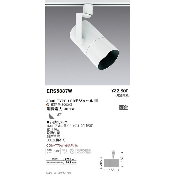 ENDO 遠藤照明 LEDスポットライト ERS5887W
