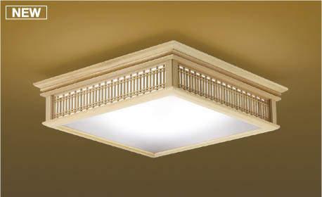 KOIZUMI コイズミ照明 LED和風シーリングライト~8畳 AH48713L