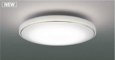 KOIZUMI コイズミ照明 LEDシーリングライト~8畳 AH48920L
