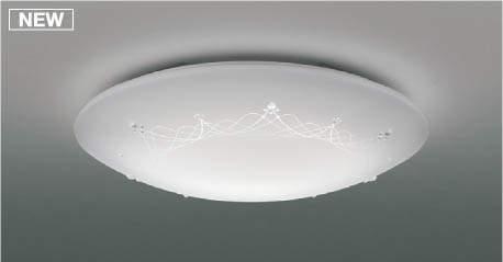 KOIZUMI コイズミ照明 LEDシーリングライト~12畳 AH48934L
