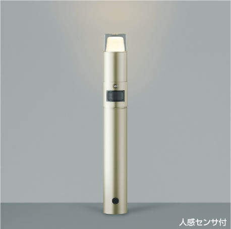 KOIZUMIコイズミ照明人感センサ付LEDガーデンライトAU42256L