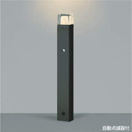 KOIZUMIコイズミ照明自動点滅器付LEDガーデンライトAU42266L