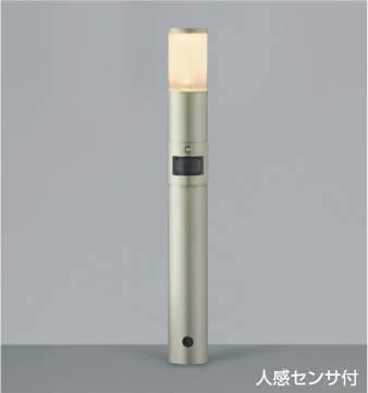 KOIZUMIコイズミ照明人感センサ付LEDガーデンライトAU42276L, 清潔保ち隊:4e5d0e95 --- sunward.msk.ru