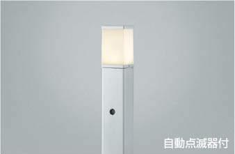 コイズミ照明自動点滅器付LEDガ-デンライトAUE664146