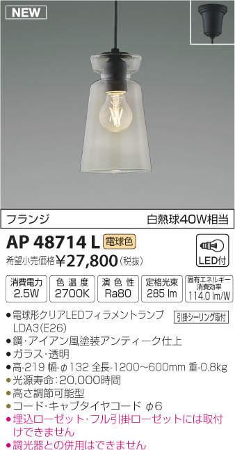 KOIZUMIコイズミ照明LEDペンダントフランジタイプAP48714L