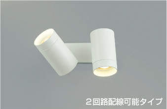 コイズミ照明 LED60W相当2灯用可動ブラケット電球色調光タイプ AB38300L