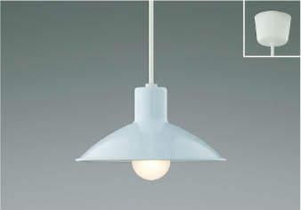コイズミ照明白熱灯60W相当LEDシンプルカラーペンダント電球色AP38574L