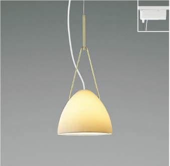AP42124L (KAC) (プラグ) コイズミ照明 ・レール専用 照明器具 LED (電球色) ペンダント