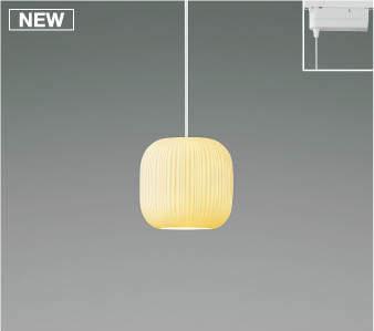 KOIZUMI コイズミ照明 LEDペンダントプラグタイプ AP48719L