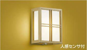 コイズミ照明人感センサ付和風玄関灯LED防雨型ポーチ灯AU37699L