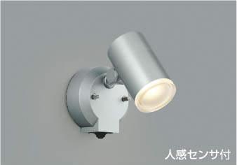 コイズミ照明マルチフラッシュタイプ人感センサ付LEDスポットライトAU38270L