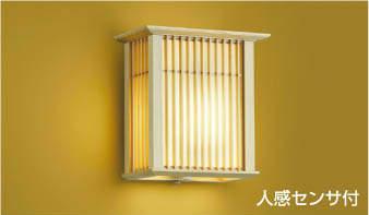 コイズミ照明人感センサ付和風玄関灯LED防雨型ポーチ灯AU39961L