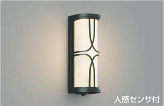 コイズミ照明人感センサ付LED防雨型ポーチ灯AU40399L