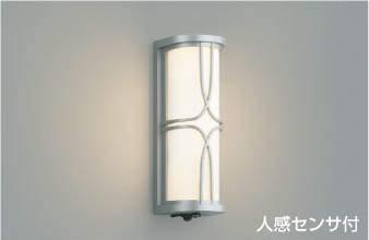 コイズミ照明人感センサ付LED防雨型ポーチ灯AU40403L