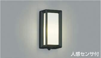 コイズミ照明人感センサ付LED防雨型ポーチ灯AU40407L