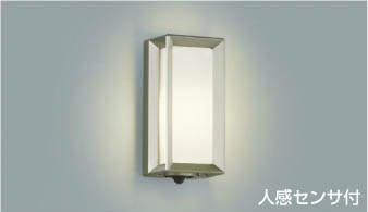 コイズミ照明人感センサ付LED防雨型ポーチ灯AU40409L