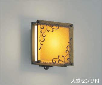 KOIZUMIコイズミ照明LEDセンサー付ポーチライトAU45023L