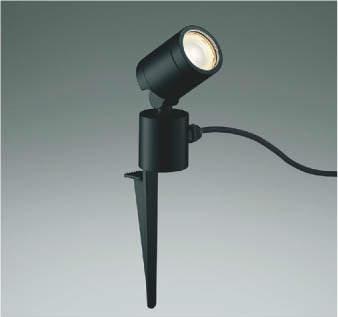 KOIZUMIコイズミ照明LEDアウトドアスポットAU45256L