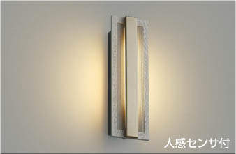 KOIZUMIコイズミ照明人感センサ付LED防雨型ポーチ灯AU48008L