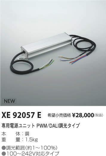 KOIZUMI コイズミ照明 LEDハイパワーベースライト専用電源ユニット(本体別売) XE92057E