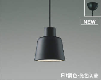 KOIZUMI コイズミ照明 LED調光調色フランジタイプペンダントAP51083