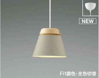 KOIZUMI コイズミ照明 LED調光調色フランジタイプペンダントAP51087