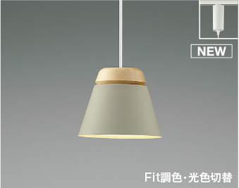 KOIZUMI コイズミ照明 LED調光調色プラグタイプペンダントAP51088