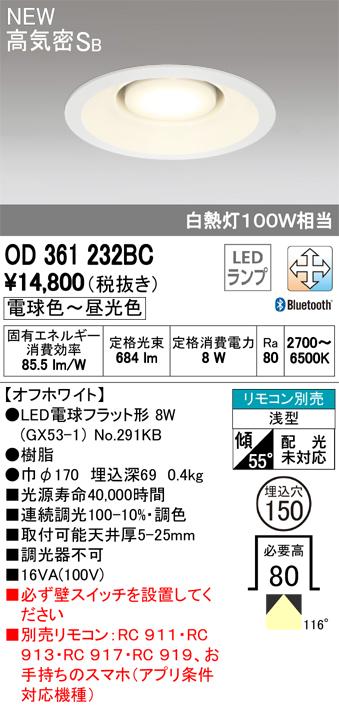 ODELIC オーデリック(OS) LEDダウンライト OD361232BC